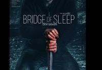 «پل خواب» به ونکوور میرود