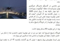 خلبان هواپیمای سقوط کرده ۴سال پیش ناجی مسافران یاسوج بود