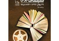 هفتمین جشن کتاب سال سینمای ایران برگزار شد/ معرفی برترین ها