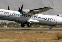 شرکت آسمان هزینه فعال بودن سیستم مکانیاب هواپیما را نپرداخت، سیستم غیر فعال شد