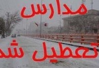تعطیلی مدارس آذربایجان شرقی به علت بارش برف