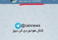موبایل خلبان هواپیمای سقوط کرده تا ساعت ۱۲:۱۵ ظهر یکشنبه آنلاین بود! (عکس)