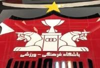 مدیر کانون هواداران پرسپولیس از قطر دیپورت شد!