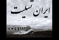 پروفایل سقوط هواپیما | عکس پروفایل تسلیت هواپیما