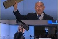 سخنرانی نتانیاهو علیه ایران با نمایش قطعات پهپاد (+عکس) / ظریف: سیرک کاریکاتوری بود