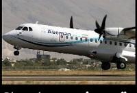 نقص هواپیمای ATR | واکنش وزیر به ادعای نقص فنی پرواز تهران - یاسوج
