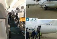 هواپیمای سقوط کرده تهران-یاسوج از چه نوعی بود؟ (+عکس)
