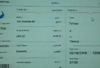 (تصاویر) بلیت یکی از مسافران جامانده از پرواز یاسوج