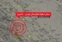 اعزام چند بالگرد امداد در پی سقوط هواپیما در سمیرم