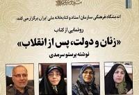 نظرات اصلاحطلبانه در باب «زنان و دولت، پس از انقلاب»