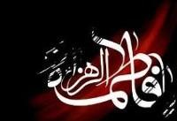 تعطیلی سینماهای کشور به احترام شهادت حضرت زهرا(س)