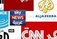 بازتاب وقایع تروریستی تهران در رسانه های عربی