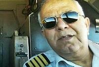 کاپیتانِ پرواز تهران-یاسوج؛ خلبانی با هزاران ساعت پرواز در کارنامه