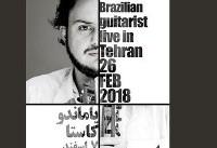 کنسرت برزیلی در تهران