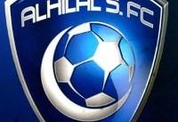 آشنایی با باشگاه الهلال