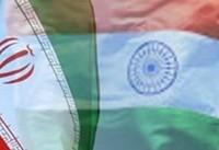 برگ جدیدی از روابط نفتی ایران و هند