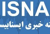 صوت / بسته خبری ۳۰ بهمن ۹۶