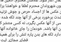 سانحه هوایی تهران - یاسوج: لطفا از پیکرها عکس نگیرید و منتشر نکنید
