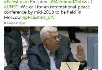 محمود عباس خواستار رویکرد جدید سازمان ملل برای حل مسئله فلسطین شد