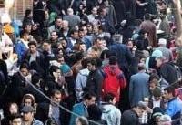 جمعیت ایران در اوج وضعیت مطلوب