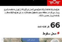 سقوط هواپیما در ایران
