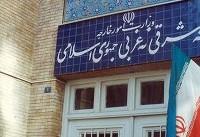 پاسخ رسمی وزارت امورخارجه ایران به سخنان پومپئو