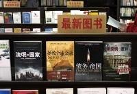رشد ۱۵ درصدی فروش کتاب در چین طی یک سال