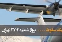 گزارش لحظه به لحظه | پرواز ۳۷۰۴ تهران - یاسوج