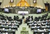 قول مجلس برای شناسایی مقصران در سقوط هواپیما