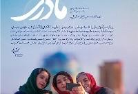 اکران «مادری» از امروز به جای فیلم مجیدی