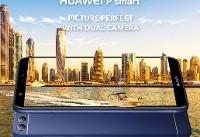 تجربه عکاسی فوق العاده با گوشی Huawei P Smart