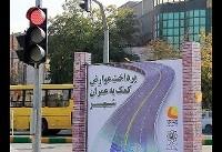 توزیع قبوض انبوه عوارض پایدار سال ۹۶ شهرداری تهران