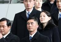 هزینهای که  خواهر رهبر کرهشمالی روی دست کره جنوبی گذاشت