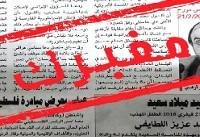 تحریف آشکار برای انتقام/ وقتی رسانه های سعودی سخنان کارشناس سرشناس ایرانی را ناشیانه تغییر می دهند!