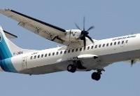 چرا باید از هواپیمایی با عمر مفید تمام شده استفاده شود؟