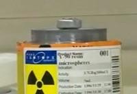 تولید رادیوداروی درمانی جدید در سازمان انرژی اتمی ایران