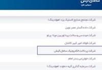 صعود ۳۰ پلهای «سپ» در رتبهبندی شرکتهای برتر ایرانی