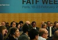 تعلیق ایران از فهرست سیاه FATF چهار ماه دیگر تمدید شد