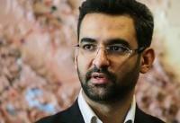 وزیر ارتباطات: شبکه ملی اطلاعات نمیگوید مدام همه چیز را ببندیم