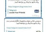 هشدار؛ مراقب تلگرامهای جعلی باشید