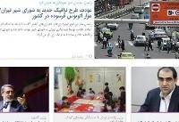 از قلههای دنا تا لغو تعطیلی پنجشنبههای مدارس خوزستان در بسته اخبار اجتماعی  ایسنا