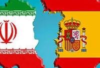 ایران و اسپانیا درباره همکاری های صنعتی رایزنی کردند