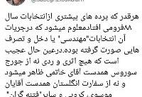 کنایه توئیتری زیباکلام به تلاش احمدنژاد برای مهندسی انتخابات ۸۸ /خبری از جوج سورس نیست