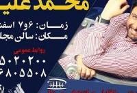 کنسرت «محمد علیزاده» در اصفهان برگزار میشود