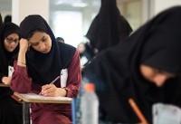 برنامه امتحانات نهایی خرداد ۹۷ دانشآموزان اعلام شد /آغاز امتحانات از اول خرداد
