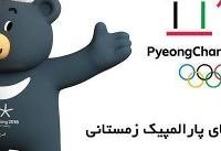 حضور ایران با ۵سهمیه در بازیهای پارالمپبیک زمستانی کره جنوبی