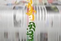 ششم اسفند | تیتر یک روزنامههای صبح ایران
