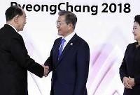 دیدار تاریخی دو کره در المپیک زمستانی پیونگ چانگ+عکس