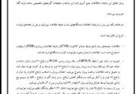 انتشار گزارش مقدماتی سقوط هواپیمای تهران - یاسوج