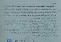 درخواست یک امام جمعه برای برگزاری کنسرت در روز پدر